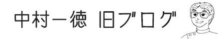 中村一徳旧ブログ