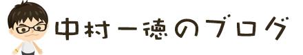 中村一徳のブログ