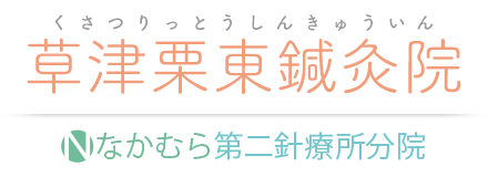 kusatsu-logo